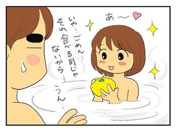 ゆず風呂.jpg