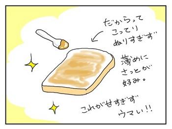ピーナツバター2.jpg