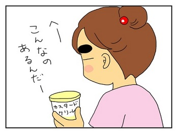 ピーナツバター3.jpg