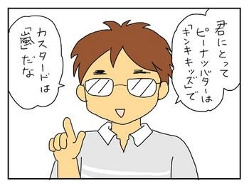 ピーナツバター6.jpg