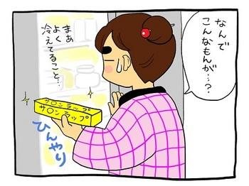 ラップ4.jpg