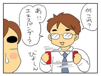双眼鏡2.jpg