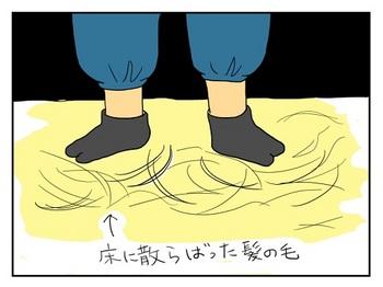 抜け毛2.jpg