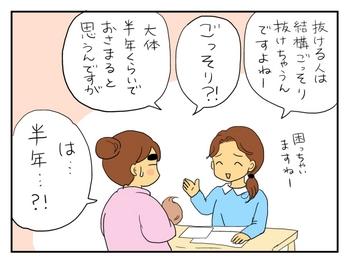 抜け毛7.jpg
