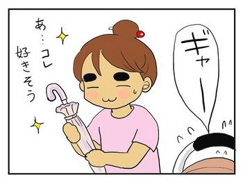日傘5.jpg