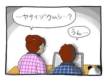 unyoko15.jpg