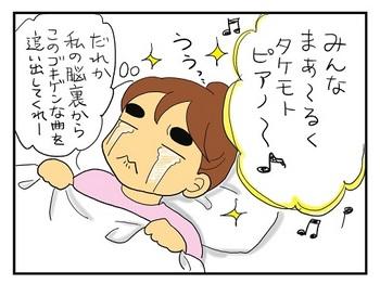 タケモトピアノ7.jpg