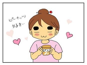 ピーナツバター1.jpg