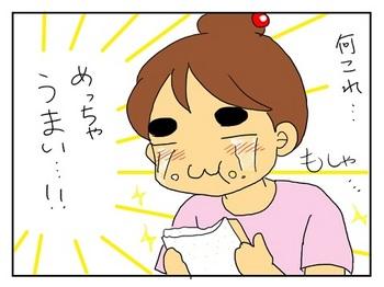 ピーナツバター4.jpg