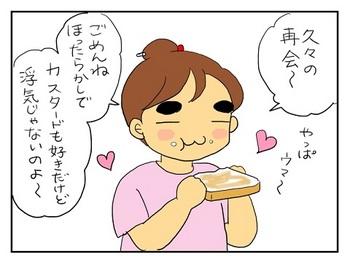 ピーナツバター5.jpg
