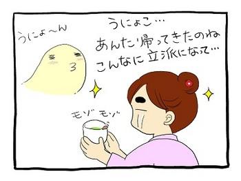 unyoko24.jpg